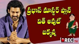 Baahubali Prabhas Master Plan With Out Help Of rajamouli | Prabhas UpComing Movies Plan |RECTV INDIA