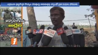 Demand Raised On Aqua Ponds Removal   Peoples Protest   Godavari Districts   iNews