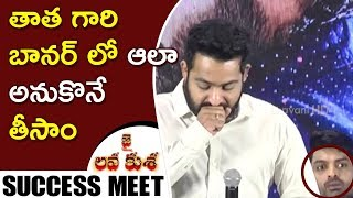 NTR Fantastic Speech At Jai Lava Kusa Movie Success Meet || NTR, Nivetha Thomas, Raashi Khanna