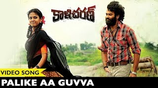 Kaalicharan Movie Songs - Palike Aa Guvva Video Song - Chaitanya Krishna, Chandini