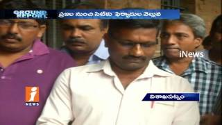 Visakha Land Scam Victims Complaints To SIT Police | Ground Report | iNews