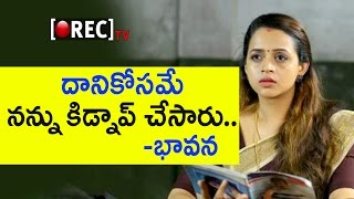 Actress Bhavana Kidnap Case - Main Accused Caught - Bhavana Latest Comments About Her Kidnap - Rectv