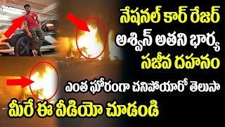 National Car Racer Ashwin Sundar and Wife charred to death Video | Car Accident Videos | TopTeluguTV