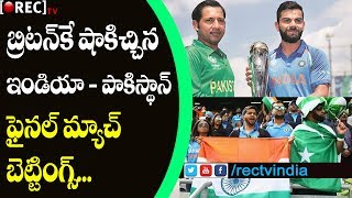 India vs Pakistan  Champions Trophy final 2017 l  Rs 2,000 crore to be bet