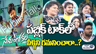 Nenu Local Movie Public Talk | Nenu Local Public Review & Rating | Nani | Keerthi Suresh | DSP