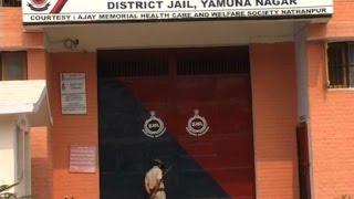 यमुनानगर जेल में बंद कैदी के साथ कुकर्म
