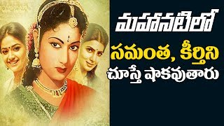Samantha Keerthi Suresh Mahanati Savitri Stills | Savitri Biopic | Tollywood Updates | Top Telugu TV