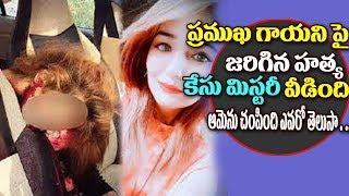 ప్రముఖ గాయని పై జరిగిన హత్య కేసు మిస్టరీ వీడిందిSolve Haryanvi Songs Harshita Dahiya murder mystery