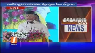 I Will Make AP Capital Amaravati As Baahubali | AP CM Chandrababu Naidu | iNews