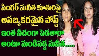 వీడియోపై మండిపడ్డ సునిత | Singer Sunitha Angry over Daughter's Video|Singer Sunitha Daughter Shreya