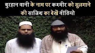 बुरहान वानी के नाम पर कश्मीर को सुलगाने की साजिश का देखें वीडियो
