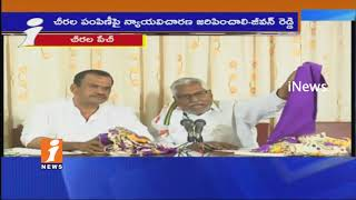 Congress Jeevan Reddy Fires On TRS Govt Over Low Quality In Bathukamma Sarees | iNews