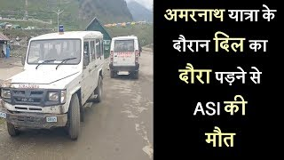 अमरनाथ यात्रा के दौरान दिल का दौरा पड़ने से ASI की मौत