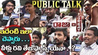 Raja The Great Public Talk 2 |Raja The Graet Public Reactions| Ravi Teja Raja The Great Public Talk