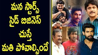 Tollywood Actors And Their Second Income - Tollywood Stars Side Business - Bhavani HD Movies