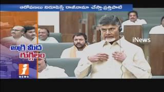 Agri Gold Issue Topic Shakes AP Assembly Today | AP CM Chandrababu Naidu | YS Jagan | iNews