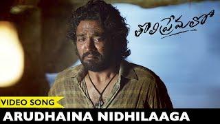 Tholi Premalo Movie Songs Arundhaina Nidhilaaga Video Song Chandran, Anandhi Prabhu Solomon