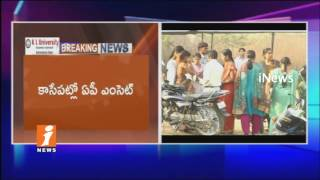 AP EAMCET Exam 2017 From Today | 1-minute Late Rule | First Time in Online | iNews