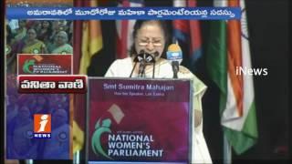 Lok Sabha Speaker Sumitra Mahajan Speech | Women's Parliament Conference | Amaravathi | iNews