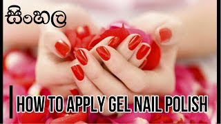 HOW TO APPLY GEL NAIL POLISH (SINHALA)