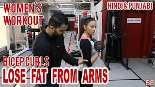 Women's Workout- Lose Fat from ARMS with BICEP CURLS! (Hindi / Punjabi)
