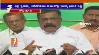 Congress Kotla Surya Prakash Reddy Comments On TDP Govt Over Farmers Problems   iNews