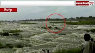 बांध से छोड़ा अचानक पानी, बीच नदी में फंसे दो लोग