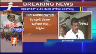 YCP Botsa Satyanarayana Face To Face On Mudragada Padmanabham Padayatra Political heat In AP | iNews