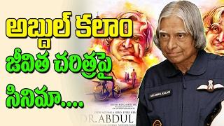 Dr. APJ Abdul Kalam Biopic Movie First Look | Anil Sunkara, Abhishek Agarwal | Top Telugu TV