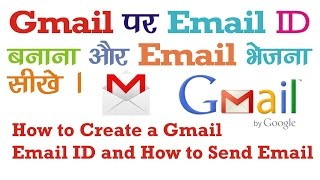 How to create an Email ID on Gmail {Updated 2016 }