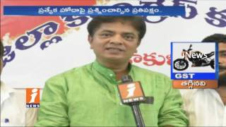 Jagan Sidelined AP Special Status and Supports NDA Candidate To Escape From Cases | iNews