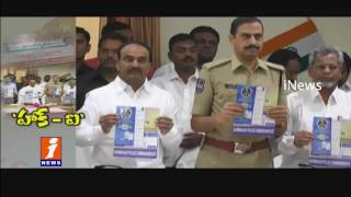 Police Introduce Hawk Eye App in Karimnagar District | iNews