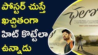పోస్టర్ చూస్తే ఖచ్చితంగా హిట్ కొట్టేలా ఉన్నాడు    Latest Telugu Upcoming Movies