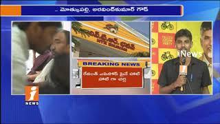 Motkupalli and Aravind Goud Questions Revanth Reddy Over His Meeting With Rahul Gandhi   iNews