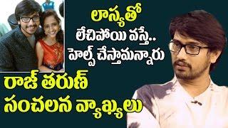 Hero Raj Tarun Clarifies on Affair with Anchor Lasya | Raj Tarun Interview | Ravi | Top Telugu TV