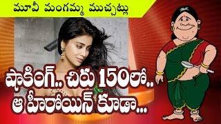 Shriya Saran Playing Special Role In khadi 150 Movie II RECTVINDIA