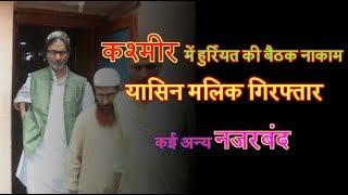 कश्मीर में हुर्रियत की बैठक नाकाम, यासिन मलिक गिरफ्तार, कई अन्य नजरबंद