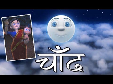 Chand - The Moon - 3D Animation - Hindi Nursery Rhyme