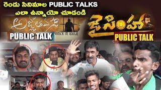 Jai Simha vs Agnathavasi Movie Public Talks   Pawan Kalyan vs Bala Krishna   Daily Poster