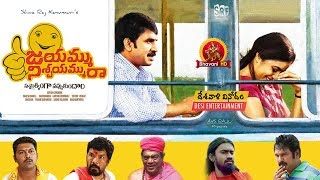 Jayammu Nishchayammu Raa Full Movie - 2017 Latest Telugu Movies - Srinivas Reddy, Poorna