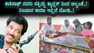 ಕಾಶೀನಾಥ್ ಅವರ ಸಾವಿನ ರಹಸ್ಯ ಬಯಲು   Kannada News   Top Kannada TV