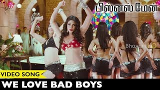 Businessman Tamil Songs We Love Bad Boys Video Song Mahesh Babu, Kajal Aggarwal