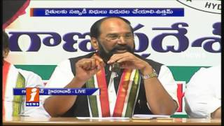 Uttam Kumar Reddy Slams TRS Govt Overs Farmers Subsidy and Various Issues | iNews