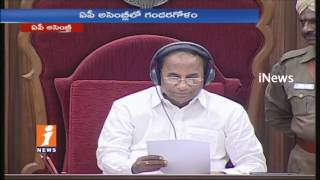 Prathipati Pulla Rao Presents Alliances Of Universities Bill In AP Assembly Sessions | iNews