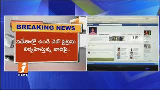 Telangana Cyber Crime To Register Cases on Fake News Websites and YouTube channels | iNews