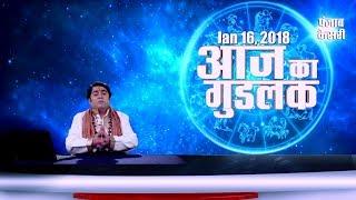आज का गुडलक- मौनी अमावस्या पर मिलेगी पितृदोष से मुक्ति (16 Jan)