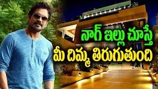 Akkineni Nagarjuna House Inside View | Akhil | Naga Chaitanya | Celebrities House | Top TeluguTV