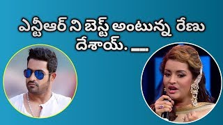 pawan kalyan wife Renu Desai Shocking Comments On Jr Ntr Dance in NEETHONE DANCE SHOW I rectv indai