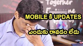 మీ మొబైల్ కి updates ఎందుకు రావడం లేదు ? Telugu Tech Tuts