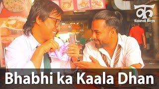 Bhabhi ka Kaala Dhan - Kaandi Boys & Bhabhi Ep03